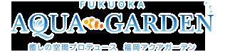 熱帯魚水槽のレンタル・リース・メンテナンスなら福岡アクアガーデン
